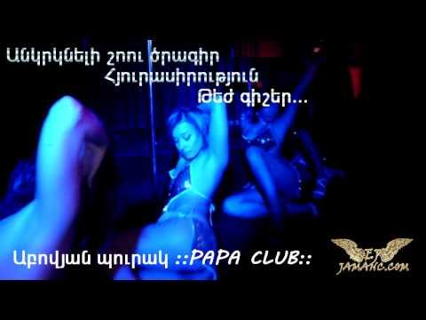PAPA Night Club Opening ... Armenia Yerevan-jamanc .com /18+