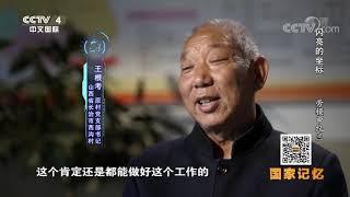 《国家记忆》 20190902 闪亮的坐标——劳模申纪兰| CCTV中文国际