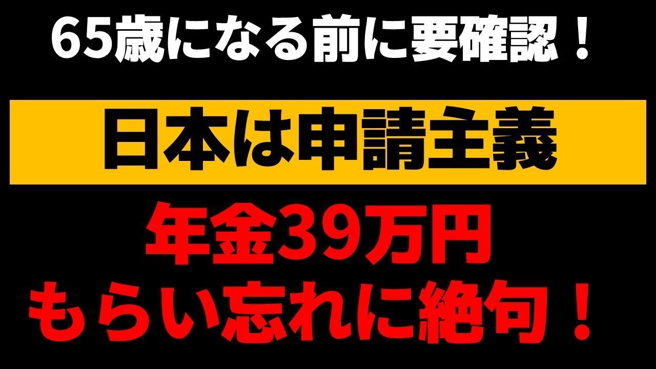 【老後】65歳になる前に要確認!日本の年金制度は申請主義!年金39万円のもらい忘れに絶句!