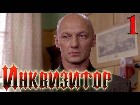 Сериал  Инквизитор  - Серия 1 - русский триллер HD