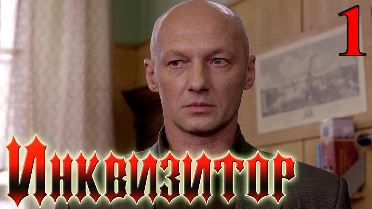 Сериал Инквизитор - Серия 1 - русский триллер HD - YouTube