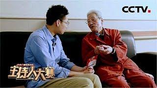 [2019主持人大赛]刘仲萌采访老兵蔡步洲 带我们感受这份时间打不败的力量!| CCTV