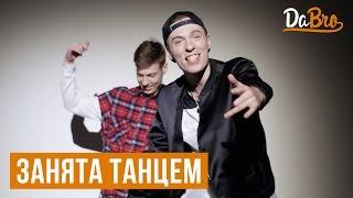 Смотреть клип Dabro - Занята Танцем