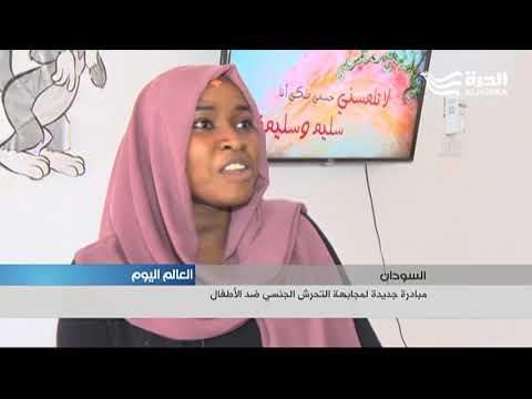 مبادرة لمواجهة التحرش الجنسي بالأطفال في السودان  - 19:53-2018 / 9 / 18