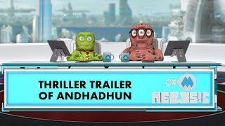 9XM Newsic - Thriller Trailer of Andhadhun | Bade | Chote