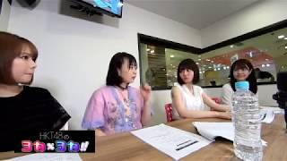 HKT48のヨカ×ヨカ!!:植木南央、駒田京伽、渕上舞、村川緋杏、村重杏...