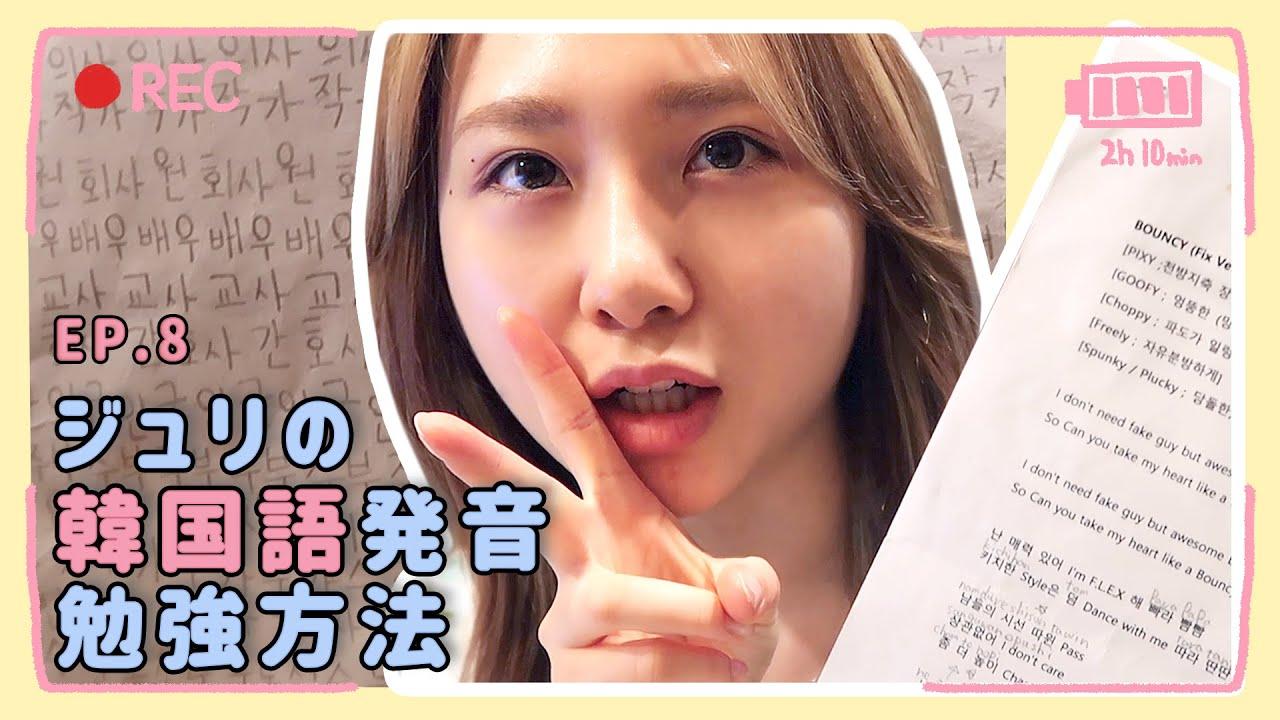 [#JURIFUL_DAYS] EP.8 休日にも練習💦ジュリの韓国語発音勉強方法📚 | 휴일에도 연습💦쥬리의 한국어 발음 공부비결📚