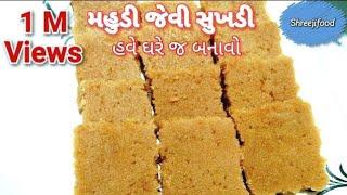 મહુડી જેવી સુખડી ધરે બનાવવાની રીત | Easy Sukhdi Recipe | Soft Sukhdi Recipe