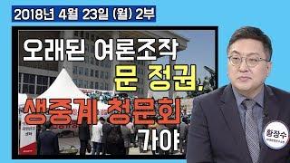 2부 오래된 문 정권 여론조작! 드루킹 사건 특검도 중요하지만 생중계 「국회 청문회」가 더 중요 [정치분석] (2018.04.23)