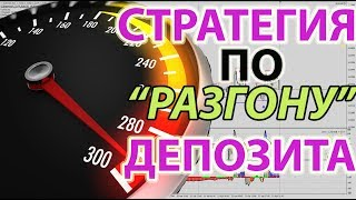 Стратегия РАЗГОНА депозита на ФОРЕКС