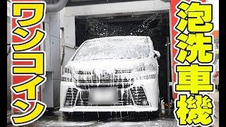 【洗車機】たっぷりの水と泡で洗って500円って安くない?【ヴェルファイア】