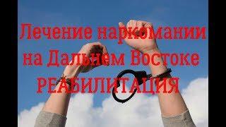 видео реабилитация в Сибири