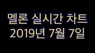 [멜론 실시간 차트] 2019년 7월 7일_가사포함_광고 제거 방법