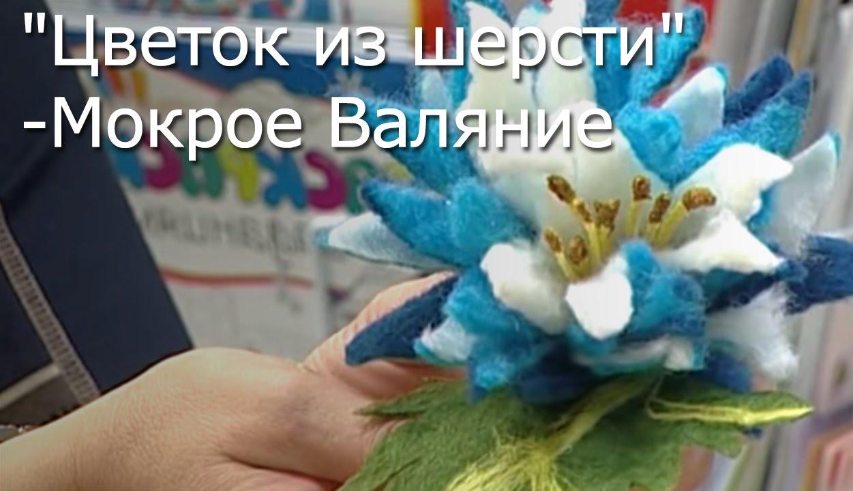 Валяем цветки из шерсти