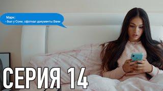 Моя Американская Сестра 2 — Серия 14 | Сериал