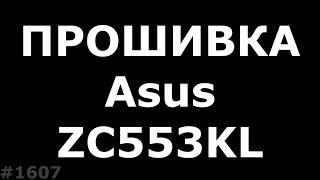прошивка Asus ZenFone 3 Max ZC553KL