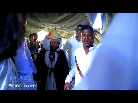 Girmaiy Kindeya 'Deki Adey' ግርማይ ክንደያ 'ደቂ ዓደይ_New Ethiopian tigrigna music 2019(official video)