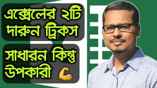 MS Excel Useful 2 Tips And Tricks In Bangla | MS Excel Bangla Tutorial 2019