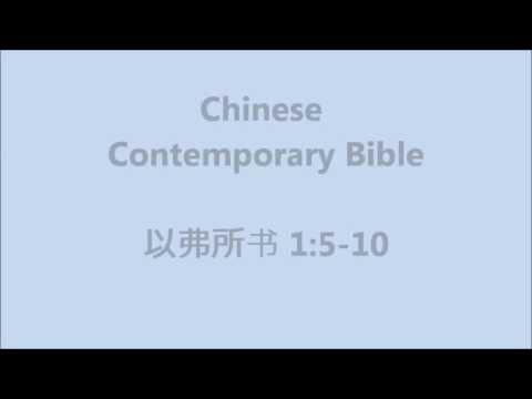 Bible Verse Rap: Ephesians 1:5-10 (Chinese Contemporary Bible)
