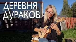 Как играть на укулеле ДЕРЕВНЯ ДУРАКОВ OST КАЛАМБУР