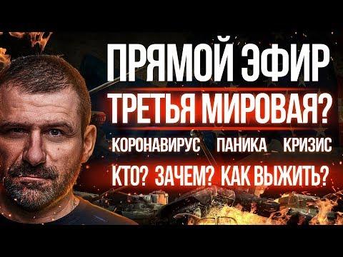 МИР НЕ БУДЕТ ПРЕЖНИМ! Что будет с Россией Глобальный КРИЗИС! КАК ВЫЖИТЬ КОРОНАВИРУС!