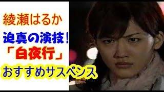 (動画概要) 2006年に放送された衝撃的なドラマ「白夜行」。 視聴率は...