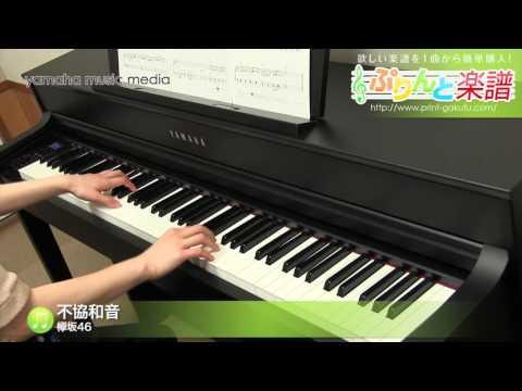 不協和音 欅坂46