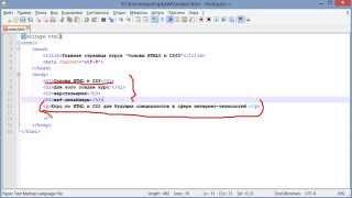 Заголовки H2-H6 (Основы HTML и CSS)
