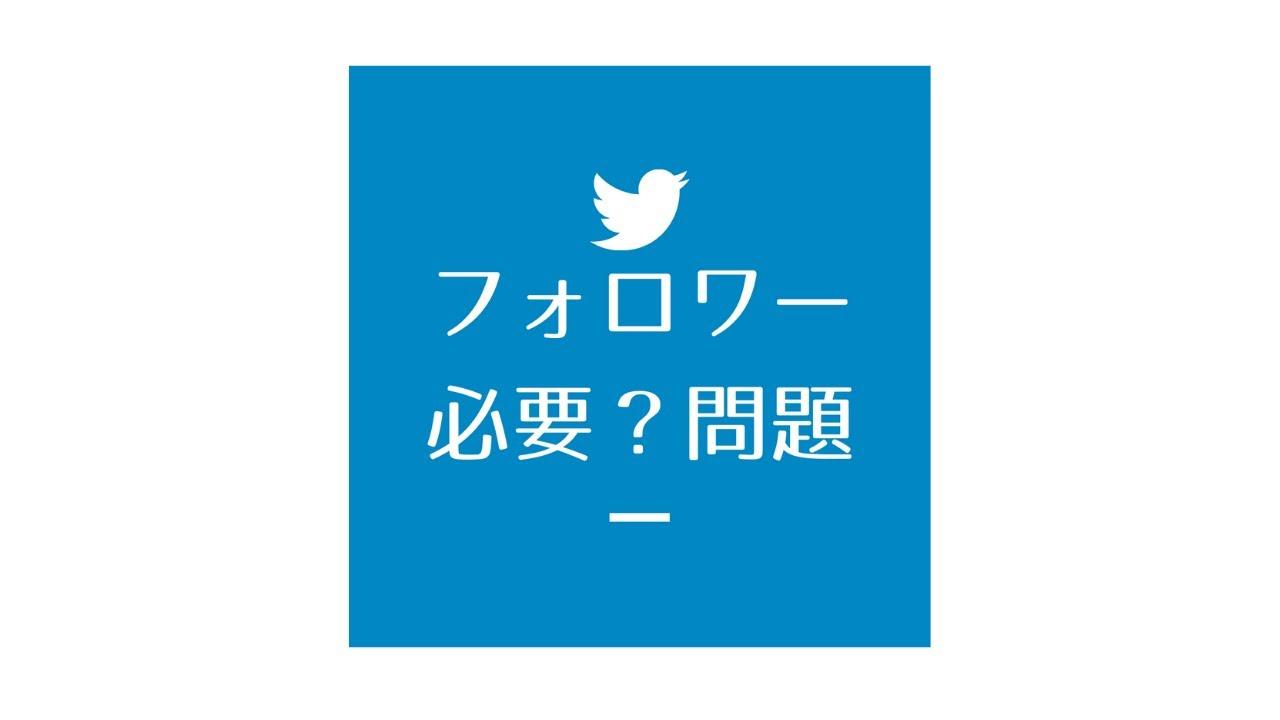 【Twitter】ツイッターフォロワー増やし方…って言うか数って必要なの?問題