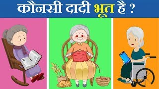 ये 5 Majedar aur Jasoosi Paheliyan को Solve करके दिखाइए   Hindi Paheli   Riddles in Hindi   Queddle