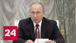 Владимир Путин: память о войне должна оставаться чистой и объединять наше общество - Россия 24