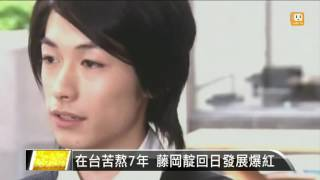日本男星「藤岡靛」曾經來台發展,演出包括《轉角遇到愛》、《不良笑花...