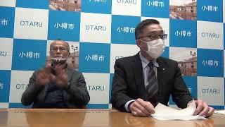 感染防止と経済の両立 小樽市長定例会見画像