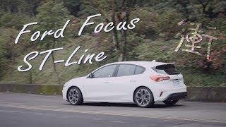 福特 Focus ST-Line,操作犀利但更適合平常使用的高性能小車 - - 試駕 廖怡塵 【全民瘋車Bar】123