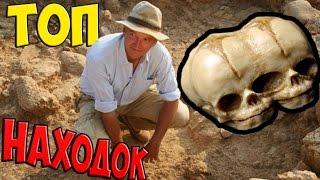 ШОКИРУЮЩИЕ археологические НАХОДКИ!