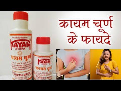 Kayam Churn Detail Review रेचक गुण हैं , कब्ज के लिए करें प्रयोग ! from YouTube · Duration:  5 minutes 39 seconds