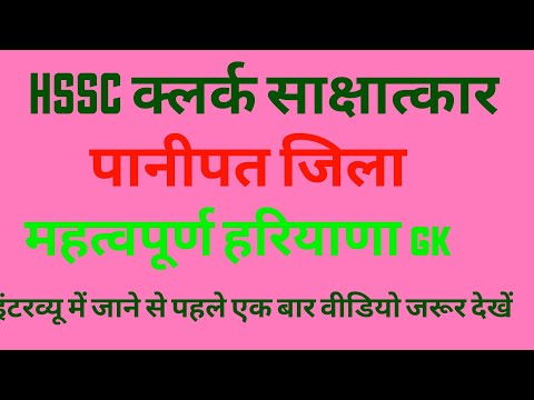 Important haryana gk questions for district Panipat/administrative officers and historical places//#
