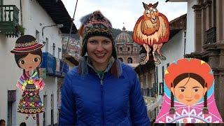 Путешествие по Куско, Перуанцы и Коко Чай(Куско - милый городок в горах, который является стартовой точкой для многих путешественников на Мачу Пикчу...., 2015-07-13T14:26:22.000Z)
