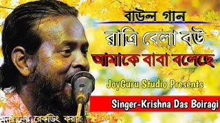 রাত্রিবেলা বউ আমাকে বাবা বলেছে | Krishna Das Boiragi | Folk Song 2020