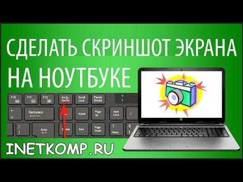 Как сделать принтскрин экрана ноутбука