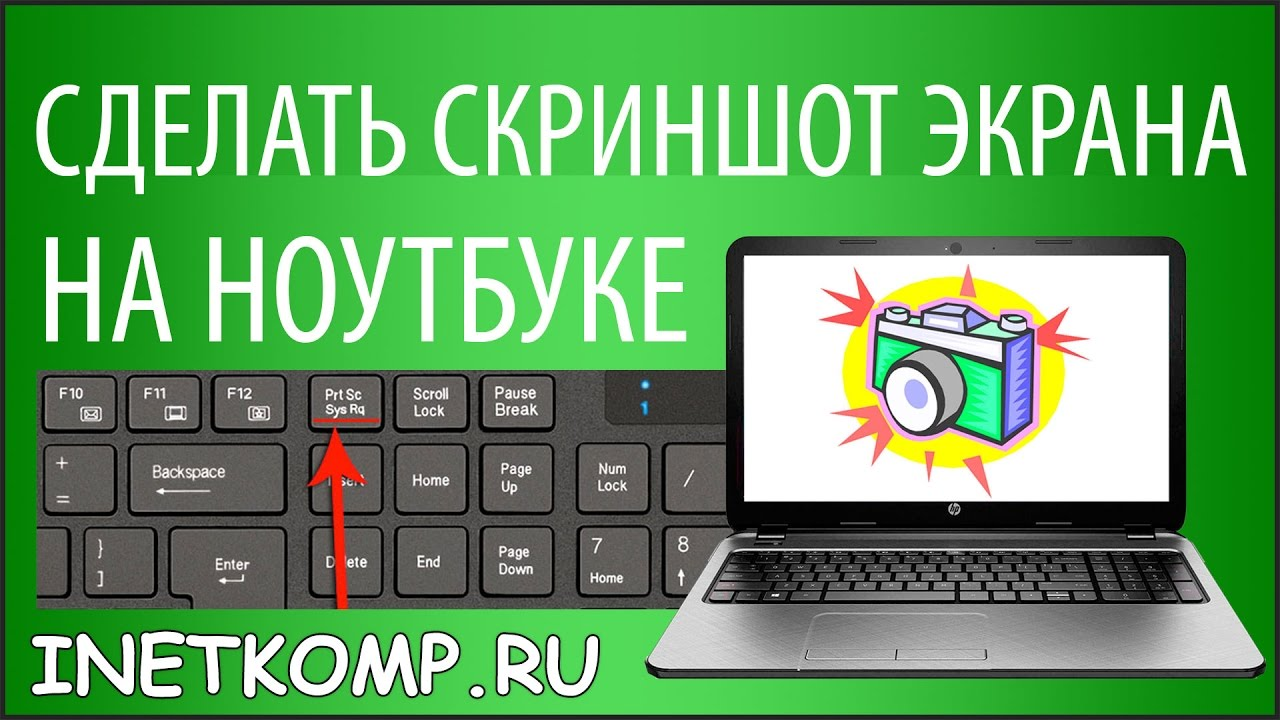 6 способов сделать скриншот экрана на ноутбуке