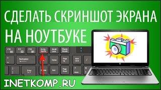 видео Как сделать скриншот экрана на ноутбуке?
