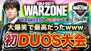 【CoD:WARZONE】プロ公式実況者のk4senさんと初DUOS大会に出場…