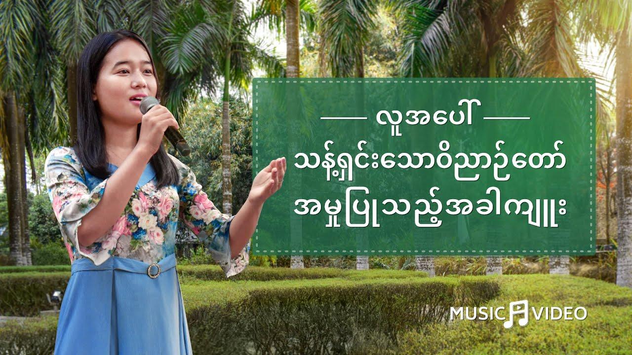 2021 Myanmar Christian Song - လူအပေါ် သန့်ရှင်းသောဝိညာဉ်တော် အမှုပြုသည့်အခါကျူး