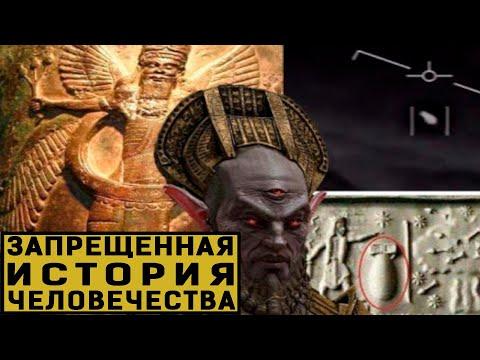 ЖYТКАЯ ПРАВДА!!! РАСШИФРОВКА ДРЕВНИХ ТЕКСТОВ ПОВЕРГЛА УЧЕНЫХ В Ш0К! 05.05.2020 ДОКУМЕНТАЛЬНЫЙ ФИЛЬМ - Ruslar.Biz