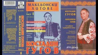 Костадин Гугов - Судбо моя