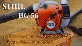 STIHL BG56 ハンディブロアー