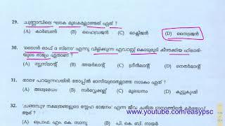 #215 | Kerala PSC 2014 Full Question Paper | Kerala PSC LDC Previous Year Question Paper | LDC 2020