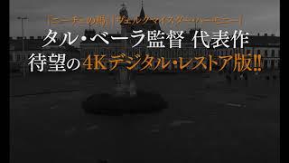 『サタンタンゴ 4Kデジタル・レストア版』予告