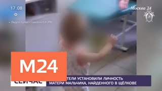 Следователи установили личность матери брошенного в подъезде младенца - Москва 24